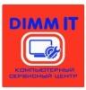 Компьютерный сервис dimm-it