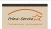 Сервисный центр прайм-сервис