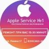 Apple service № 1