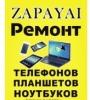 Zapayai