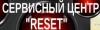 """Компания """"Reset"""""""