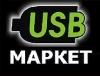 Usb-маркет