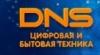 """Компания """"Сервисный центр dns"""""""