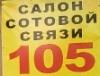 """Компания """"105"""""""