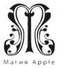 Магия apple