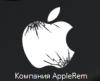 Applerem эдельвейс