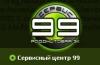 Сервисный центр 99