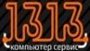 Компьютер сервис 1313