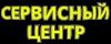 """Организация """"Servis kotlas"""""""
